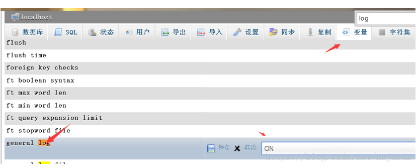 phpmyadmin通过利用日志文件拿webshell