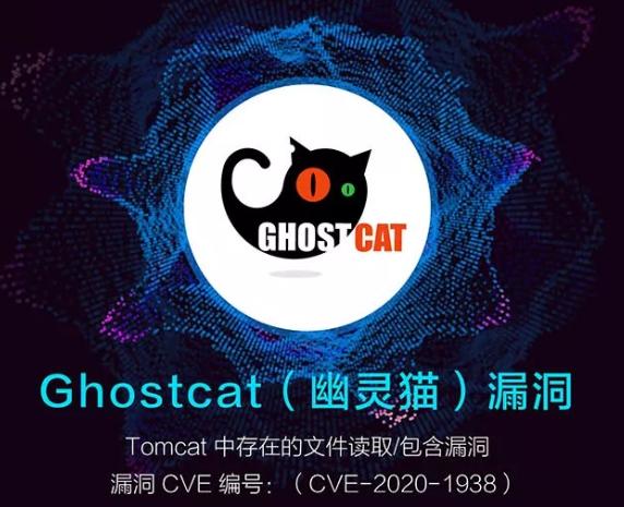 Apache Tomcat 曝出 Ghostcat CVE-2020-1938 高危文件读取/包含漏洞