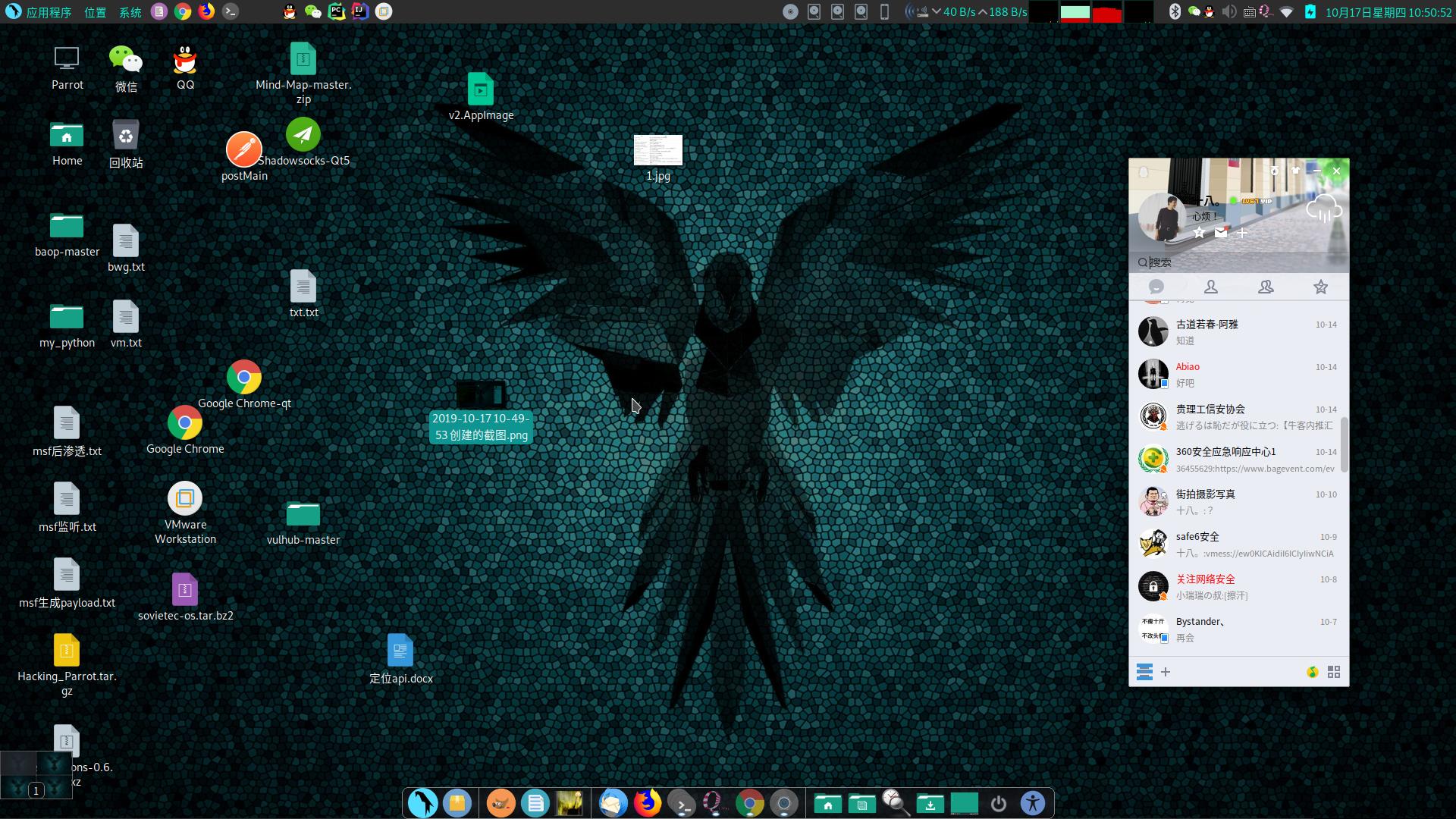 利用dock美化Parrot linux(kali同样适用)