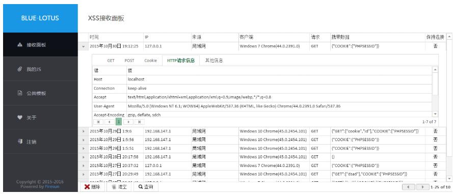 开源的XSS数据接收平台分享